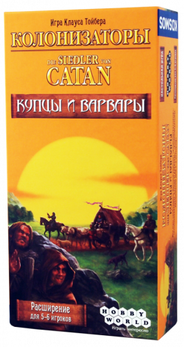 Колонизаторы. Купцы и Варвары. Расширение для 5-6 Игроков (Catan: Traders and Barbarians)(дополнение)