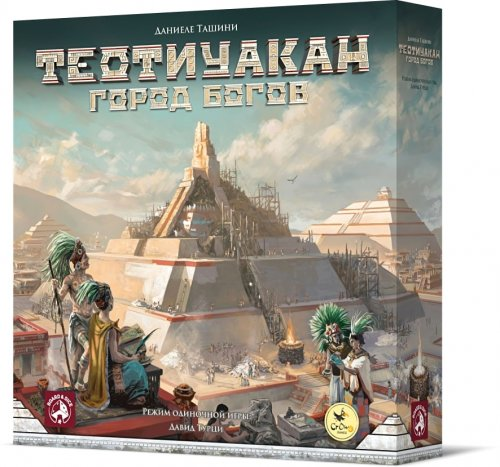Настольная игра - Теотиуакан: Город Богов (Teotihuacan: The City of Gods)