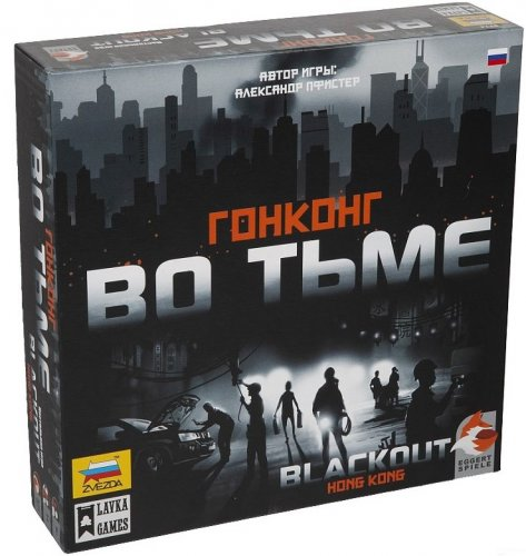 Настольная игра - Гонконг во тьме (Blackout: Hong Kong)
