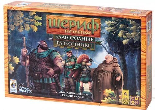 Настольная игра - Шериф Ноттингема. Благородные разбойники(Sheriff of Nottingham. Merry Men) дополнение