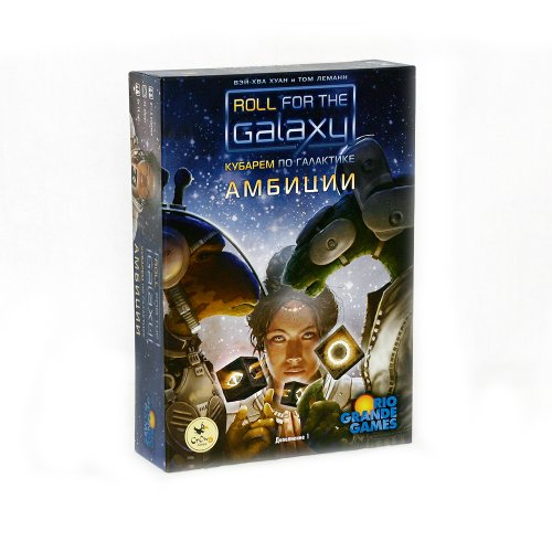 Настольная игра - Кубарем по галактике: Амбиции (Roll for the Gallaxy: Ambitions)