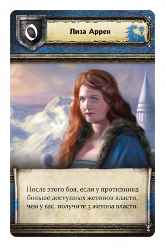 Игра Престолов: Пир Воронов (Game of Thrones: The Boardgame - A Feast for Crows)