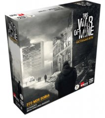 - Это моя война (This War of Mine)