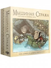 - Мышиная Стража (Mouse Guard Role Playng Game 2nd Edition Boxed Set)