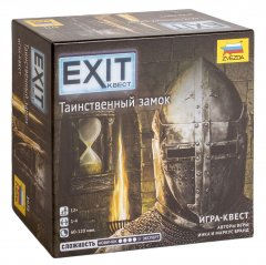 - Exit: Квест. Таинственный замок (Exit: The Game – The Forbidden Castle)