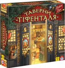 - Таверны Тифенталя (The Taverns of Tiefenthal)