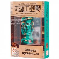 - Элементарно! Смерть археолога (Sherlock! Tomb of the Archaeologist) RUS