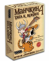 - Манчкин 4: Тяга К Коняге (Munchkin 4: The Need For Steed) (Дополнение)
