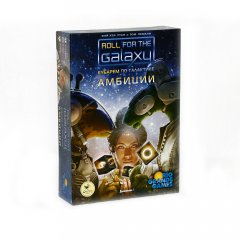 - Кубарем по галактике: Амбиции (Roll for the Gallaxy: Ambitions)